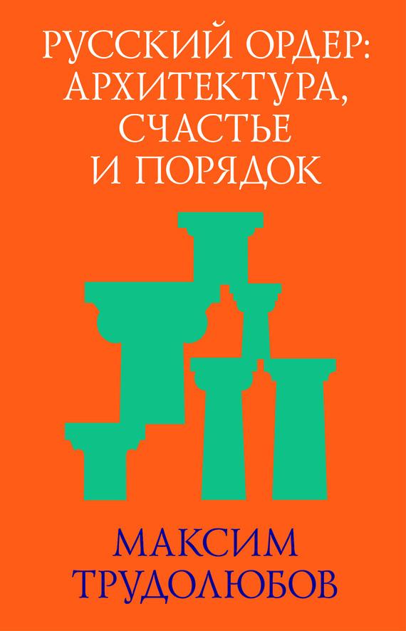 Максим Трудолюбов Русский ордер: архитектура, счастье и порядок стоимость однокомнатной квартиры в севастополе