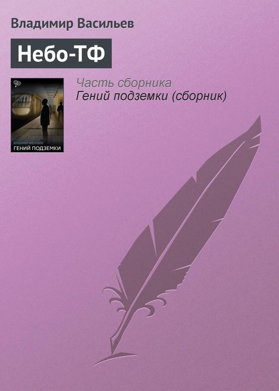 Владимир Васильев Небо-ТФ семен скляренко владимир книга 2 василевс
