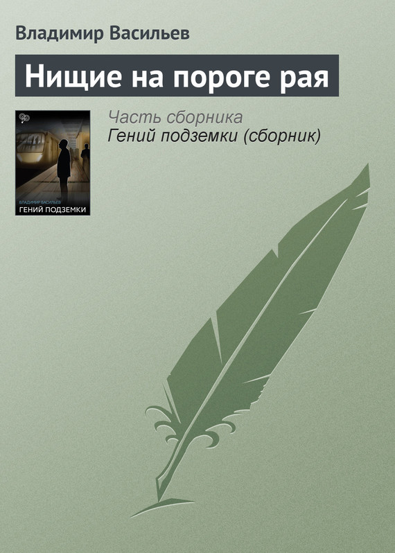 Владимир Васильев - Нищие на пороге рая