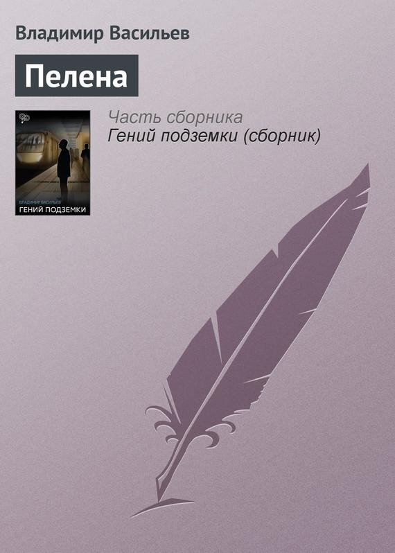 полная книга Владимир Васильев бесплатно скачивать