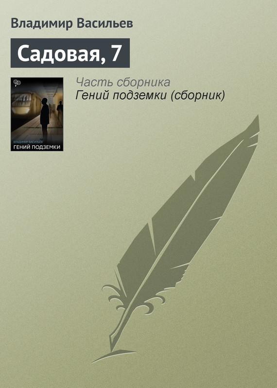 Владимир Васильев Садовая, 7 владимир васильев идущие в ночь