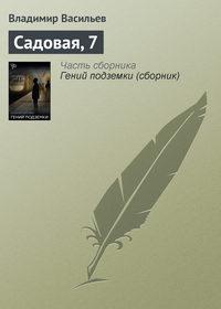 Васильев, Владимир  - Садовая, 7