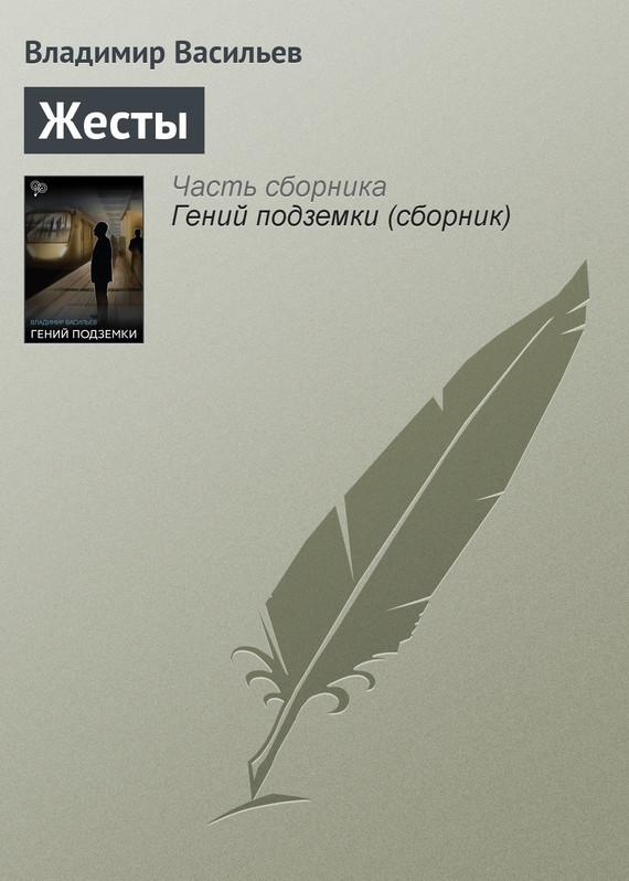 Владимир Васильев бесплатно