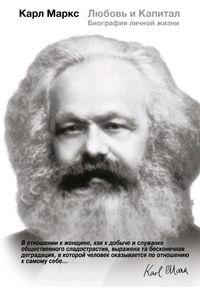 Габриэл, Мэри  - Карл Маркс. Любовь и Капитал. Биография личной жизни