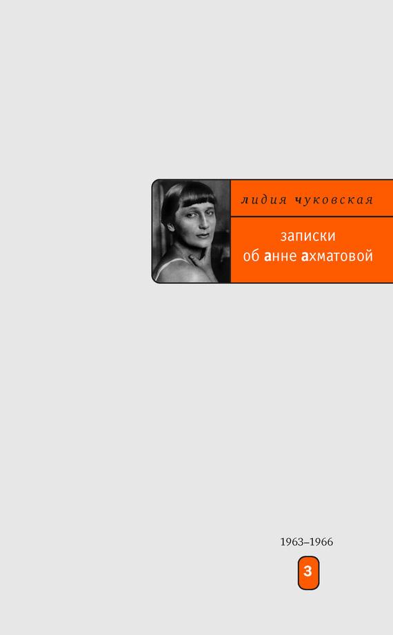 Обложка книги Записки об Анне Ахматовой. Том 3. 1963-1966, автор Чуковская, Лидия