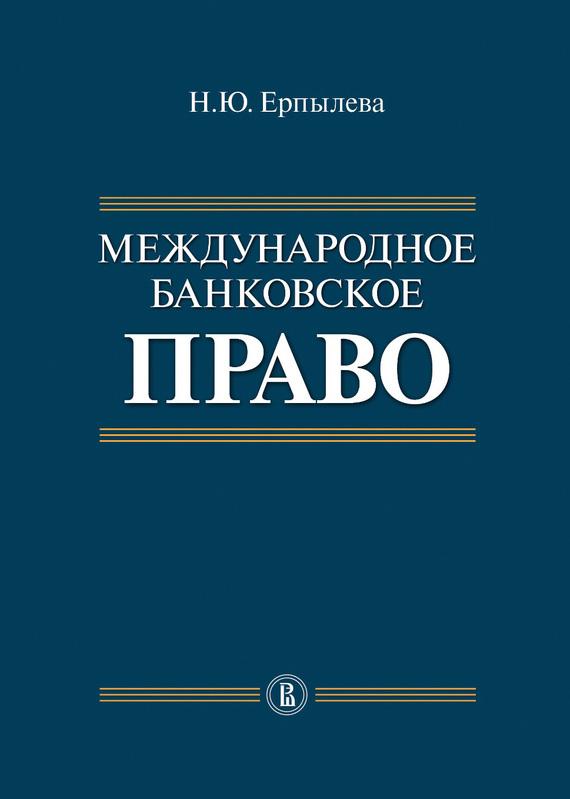 Наталия Ерпылева Международное банковское право камиль абдулович бекяшев международное публичное право в вопросах и ответах учебное пособие