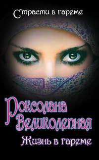 Рощина, Наталия  - Роксолана Великолепная. Жизнь в гареме