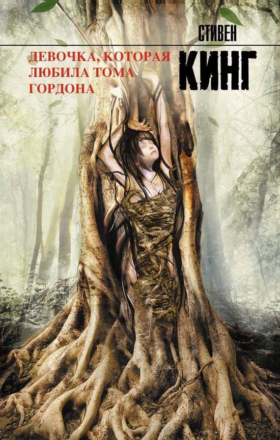 Обложка книги Девочка, которая любила Тома Гордона, автор Кинг, Стивен