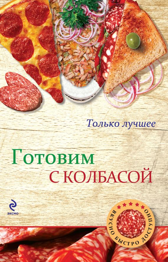 Отсутствует Готовим с колбасой готовим из мяса