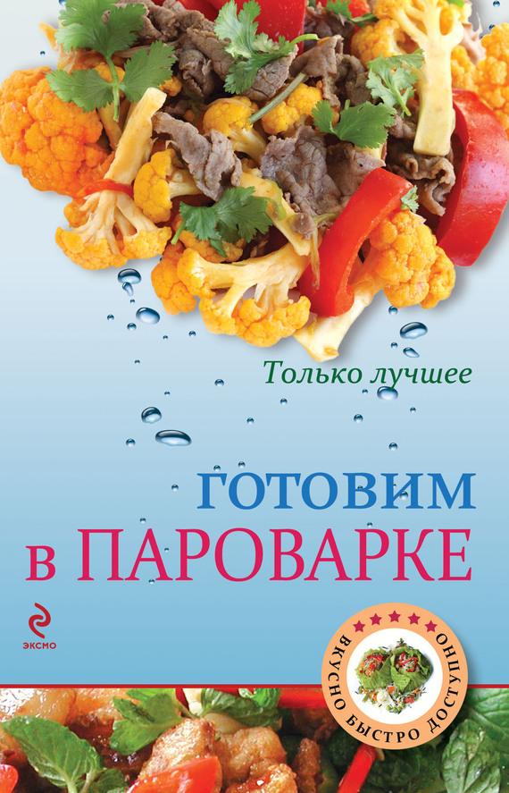 Отсутствует Готовим в пароварке готовим из мяса