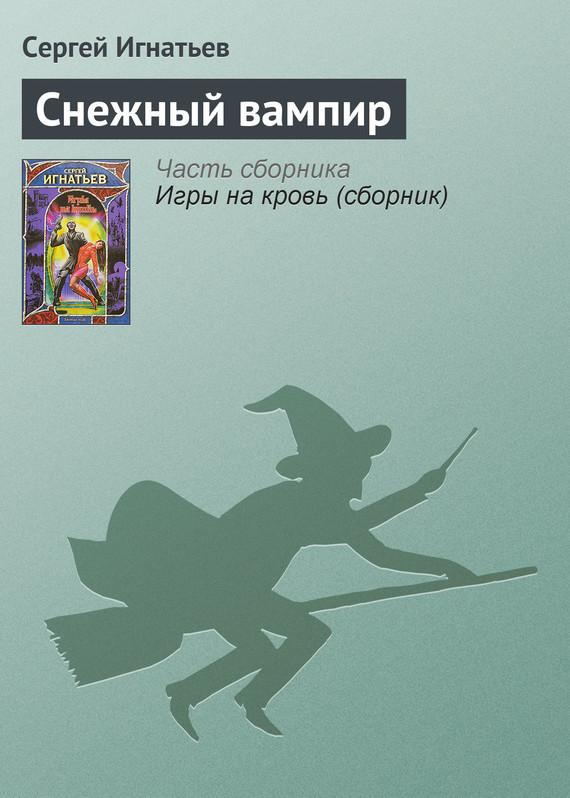 занимательное описание в книге Сергей Игнатьев