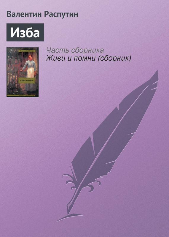 Валентин Распутин - Изба