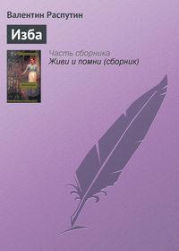 Распутин, Валентин  - Изба