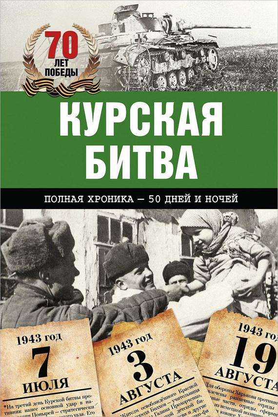 А. В. Сульдин Курская битва. Полная хроника – 50 дней и ночей