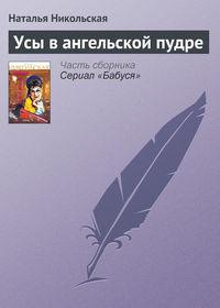 Никольская, Наталья  - Усы в ангельской пудре
