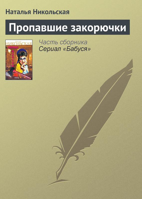 Обложка книги Пропавшие закорючки, автор Никольская, Наталья