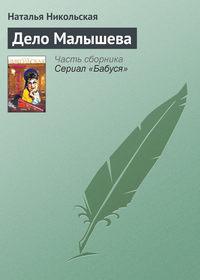 Никольская, Наталья  - Дело Малышева