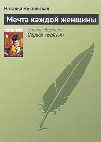 Никольская, Наталья  - Мечта каждой женщины