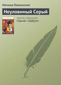 Никольская, Наталья  - Неуловимый Серый