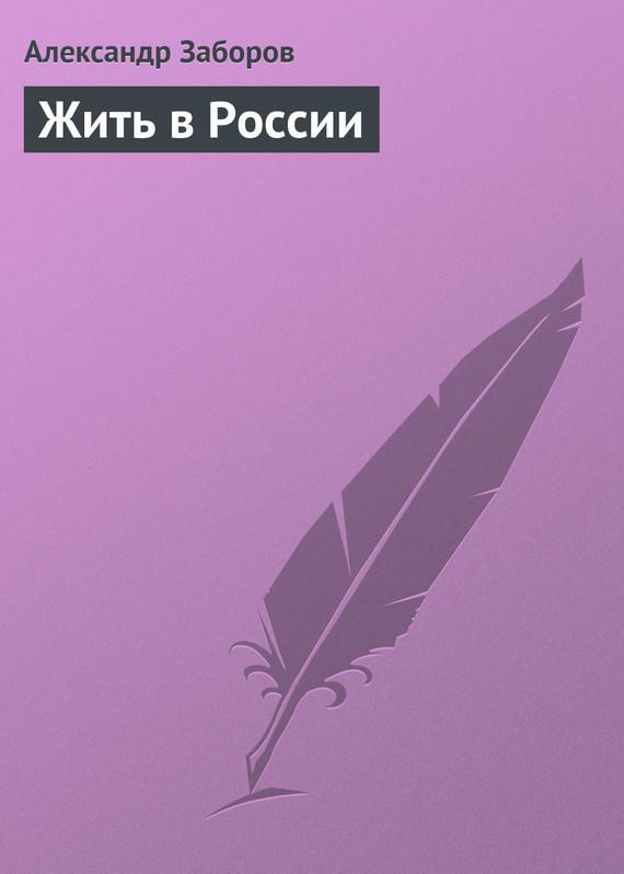 Скачать Жить в России быстро