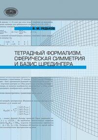 Редьков, В. М.  - Тетрадный формализм, сферическая симметрия и базис Шредингера