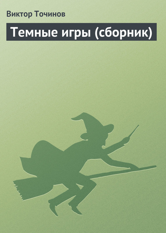 Виктор Точинов Темные игры (сборник) виктор точинов игра в солдатики