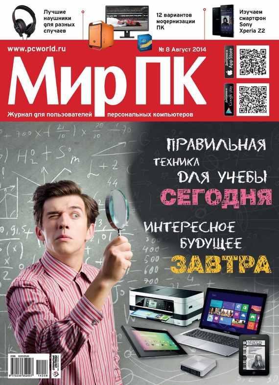 Мир ПК Журнал «Мир ПК» №08/2014 мир пк журнал мир пк 05 2014