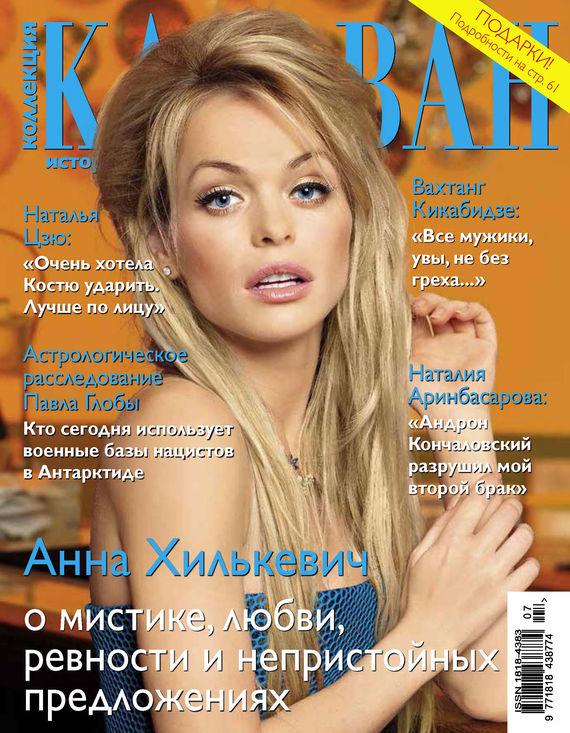 Отсутствует Коллекция Караван историй №07 / июль 2014 сто лучших интервью журнала эксквайр