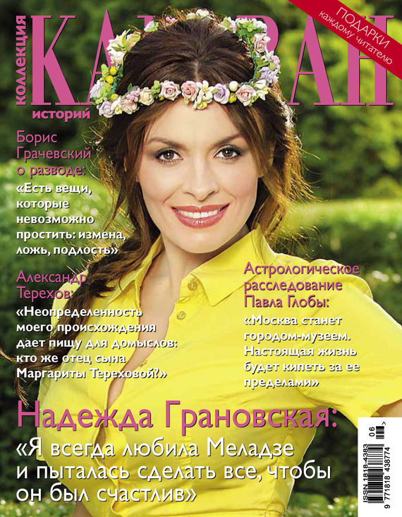 Отсутствует Коллекция Караван историй №06 / июнь 2014