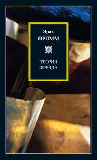 Фромм, Эрих  - Теория Фрейда (сборник)