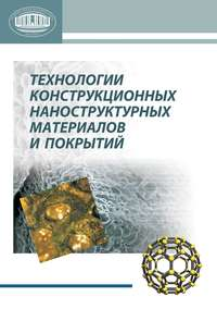 - Технологии конструкционных наноструктурных материалов и покрытий