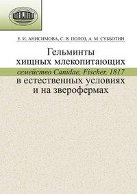 Анисимова, Е. И.  - Гельминты хищных млекопитающих (семейство Canidae, Fischer, 1817) в естественных условиях и на зверофермах