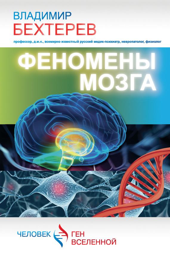 Владимир Бехтерев - Феномены мозга