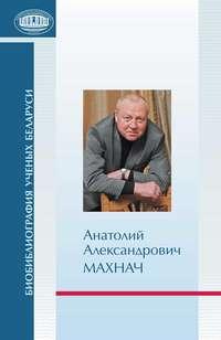 Гарецкий, Р. Г.  - Анатолий Александрович Махнач