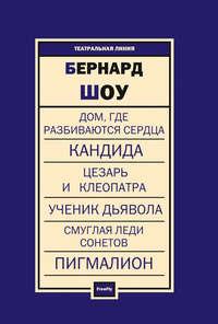 - Пьесы
