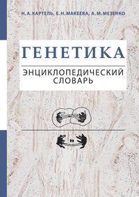 Макеева, Е. Н.  - Генетика. Энциклопедический словарь