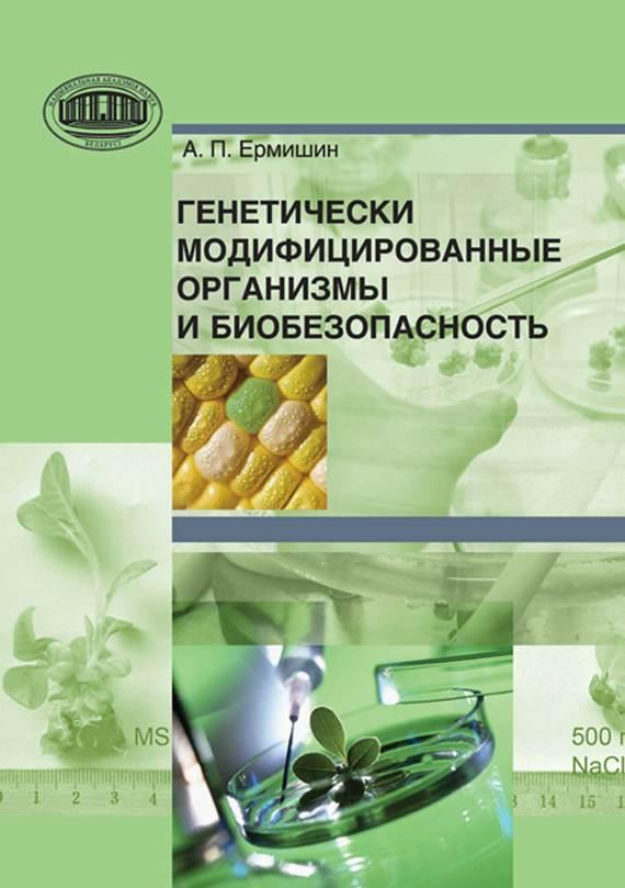 Генетически модифицированные организмы и биобезопасность