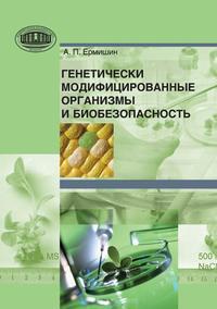 Ермишин, А. П.  - Генетически модифицированные организмы и биобезопасность