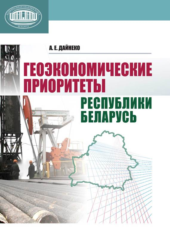 А. Е. Дайнеко Геоэкономические приоритеты Республики Беларусь