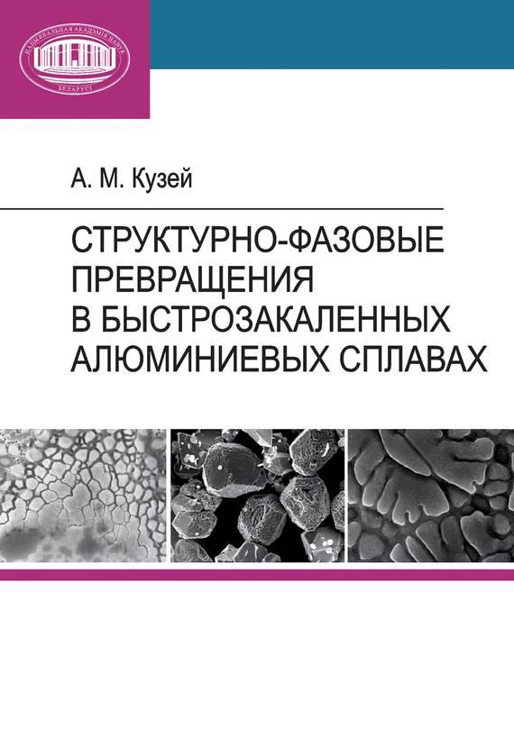 обложка книги static/bookimages/10/56/74/10567406.bin.dir/10567406.cover.jpg