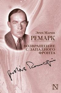 - Возвращение с Западного фронта (сборник)