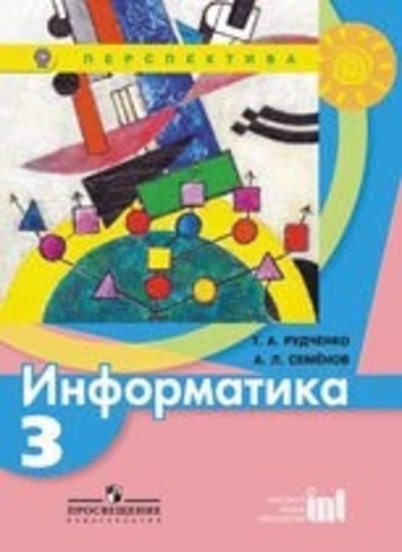 Решебник к учебнику информатика 3 класс семенов рудченко