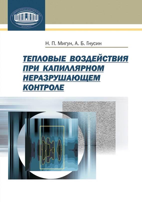 Скачать Тепловые воздействия при капиллярном неразрушающем контроле бесплатно Н. П. Мигун
