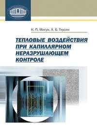 Мигун, Н. П.  - Тепловые воздействия при капиллярном неразрушающем контроле