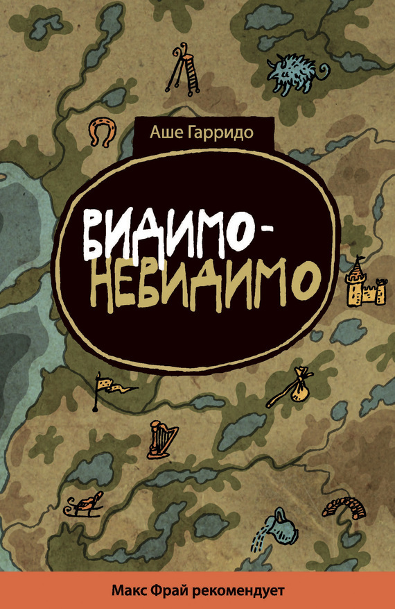Обложка книги Видимо-невидимо, автор Гарридо, Аше