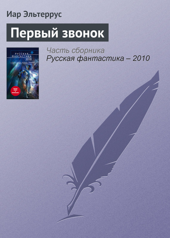 Владимир Аренев Валет червей, Повелитель мух