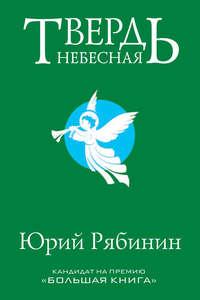 Рябинин, Юрий  - Твердь небесная