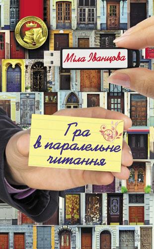 Обложка книги Гра в паралельне читання, автор &#1030ванцова, М&#1110ла