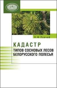 Ловчий, Н. Ф.  - Кадастр типов сосновых лесов Белорусского Полесья