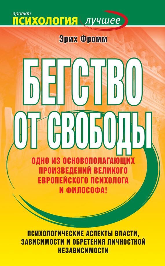 полная книга Эрих Фромм бесплатно скачивать